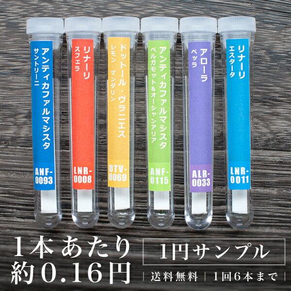 【1回につき6点まで】ルームフレグランス 選べる1円サンプル (定形外発送)