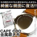 時計 腕時計 ベルト 時計バンド 工具 パーツ 修理 キズ消し 傷消し CAPE COD ケープコッド 貴金属 鏡面 磨き布 1パック