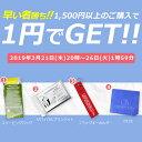 時計ベルトの専門店クロノワールドで買える「【早い者勝ち】1,500円以上のご購入で1円でGET!!」の画像です。価格は1円になります。