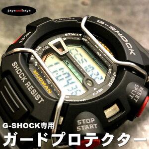G-SHOCK ジーショック ガード バンパー プロテクター ブルバー 腕時計 工具 パーツ 交換 修理 Gショック