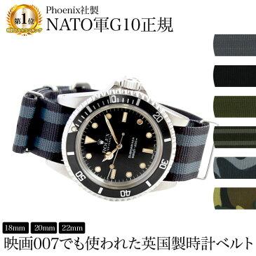 時計 ベルト 腕時計 時計バンド イギリス Phoenix フェニックス社 NATO軍G10 正規 ナイロンストラップ 18mm 20mm 22mm ブラック グレー オリーブ カモフラージュ 迷彩 ストライプ ロレックス オメガ