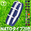 バネ棒付き 時計 ベルト 腕時計 NATOタイプ ナイロンス...