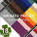 時計 ベルト 腕時計 時計バンド AIR NATO PERLON STRAP エアーナトーパーロンストラップ 16mm 18mm 20mm 22mm 24mm ブラック グレー ネイビー ブルー グリーン イエロー オレンジ レッド パープル ホワイト ベージュ ピンク