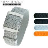 時計 ベルト 腕時計 ベルトAIR NATO PERLON STRAP DOUBLE BRAID パーロン ダブルブレイド ダブル編み 18mm 20mm 22mm