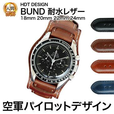 時計 ベルト 腕時計 バンド HDT DESIGN BUNDタイプ 耐水レザー 18mm 20mm 22mm 24mm ブラック ブラウン ネイビー ブルー