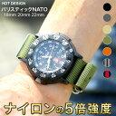 バネ棒付き 時計 ベルト 腕時計 バンド HDT DESIGN バリスティック ナイロン NATO  ...