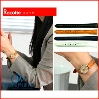 ★ Rocotte-ロコッテ ★ ostrich ladies watch, belt watch, watch band 10・11, 12, 13・14 mm