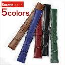 時計 腕時計 ベルト 時計バンド Rocotte ロコッテ Calf カーフ メンズ レザー 革 16mm 17mm 18mm 19mm 20mm ブラック ブラウン ネイビー ブルー レッド グリーン