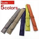 時計 腕時計 ベルト 時計バンド Rocotte ロコッテ Cordovan コードバン レザー 革 16mm 18mm 20mm ブラック ブラウン