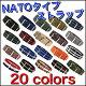◆『NATOタイプ・ナイロンストラップ』腕時計用・時計ベルト・時計バンド全20色◆ 18mm20mm22mm【あす楽対応】【...