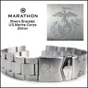 時計 ベルト 腕時計 時計バンド ミリタリーウォッチ アメリカ軍 MARATHON Divers Bracelet U.S.Marine Corps マラソン ダイバーズ アメリカ海兵隊紋章ブレスレット 20mm 316Lステンレス