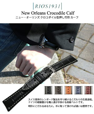 時計 ベルト 腕時計 バンド RIOS1931 New Orleans Crocodile Calf リオス ニュー オーリンズ クロコダイル型押し竹符 カーフ レザー 革 18mm 19mm 20mm 22mm ブラック ブラウン ネイビー ブルー レッド