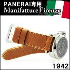 時計 腕時計 ベルト 時計バンド イタリア PANERAI パネライ PANERAI 専用 MF Special Edition 1942/ライトブラウン 1942 22mm 24mm 26mm ラジオミール ルミノール