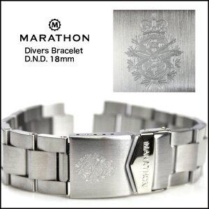 【6月20日新入荷】★マラソン★MARATHONDiversBraceletD.N.D.カナダ国防省紋章ブレスレット18mm【送料無料】【メンズ】【腕時計】【ミリタリーウォッチ】
