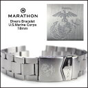 【GSAR36mm専用】 時計 ベルト 腕時計 時計バンド ミリタリーウォッチ アメリカ軍 MARATHON Divers Bracelet U.S.Marine Corps マラソン ダイバーズ アメリカ海兵隊紋章ブレスレット 18mm 316Lステンレス