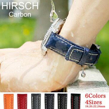 時計 腕時計 ベルト 時計バンド HIRSCH ヒルシュ Carbon カーボン レザー革 18mm 20mm 22mm 24mm ブラック グレー ブルー オレンジ レッド