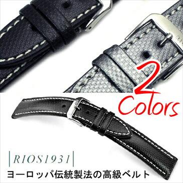 時計 ベルト 腕時計 バンド RIOS1931 Next Ballistic ネクスト バリスティック素材 18mm 20mm 22mm ブラック グレー シルバー