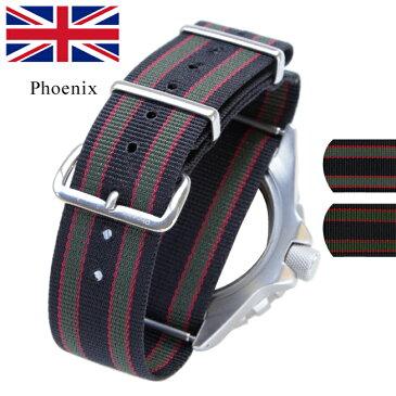 時計 腕時計 ベルト 時計バンド イギリス Phoenix フェニックス社製 NATO軍G10 正規 ナイロンストラップ JamesBond2010 RAF仕様 18mm 20mm 22mm 英国製 ブラック グレー オリーブ グリーンストライプ