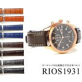 時計 腕時計 ベルト 時計バンド RIOS1931 Spitfire スピットファイア パイロットベルト パイロットバンド カーフ レザー 革 20mm 21mm 22mm ブラック ブラウン ネイビー