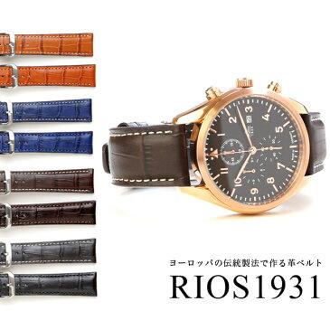 時計 ベルト 腕時計 バンド RIOS1931 Spitfire スピットファイア パイロットベルト パイロットバンド カーフ レザー 革 20mm 21mm 22mm ブラック ブラウン ネイビー