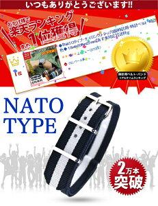 ◆『NATOタイプ・ナイロンストラップ』腕時計用・時計ベルト・時計バンド全20色◆18mm20mm22mm【あす楽対応】【送料無料】【メンズ】【ミリタリー】【レディース】ベルト交換