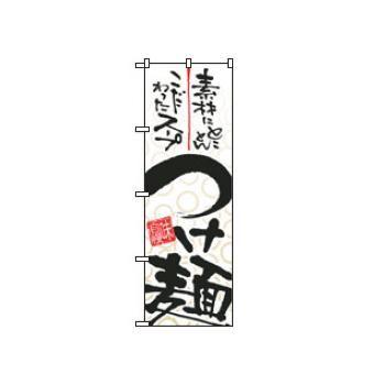 【メール便配送可能】のぼり つけ麺 5022【のぼり旗】【旗】【POP】【ポップ】【店頭備品】