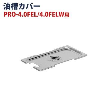 電気フライヤー PRO-3.5FLT/3.5FLWT/4.0FEL/4.0FELW 専用ふた