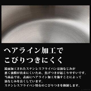 ステンレスフライパン22cmIH対応業務用【フライパン】【ステンレス製】【電磁調理器対応】【業務用】【あす楽】