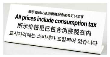 多国語プレート TGP1025−8 表示価格には消費税が含まれています【案内プレート】【案内板】【店頭プレート】【お客様案内】【外国語プレート】【業務用】