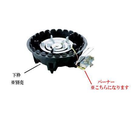 ガスコンロ, 業務用ガスコンロ  TS-318() LP