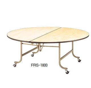 フライト円テーブルFRS2000