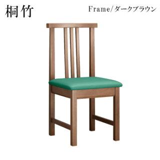 桐竹D椅子ダークブラウン