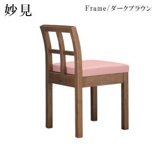 妙見D椅子ダークブラウン