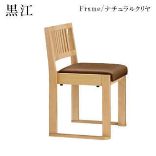 黒江N椅子ナチュラルクリヤ