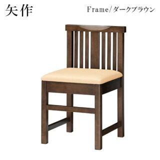 矢作D椅子ダークブラウン