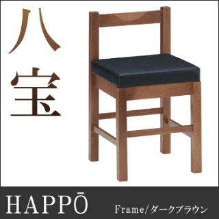 八宝D椅子ダークブラウン