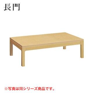 テーブル長門シリーズナチュラルクリヤサイズ:W600mm×D750mm×H350mm脚部:Z長門2N