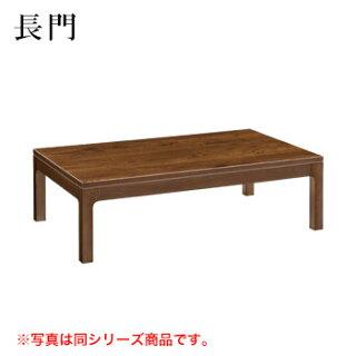 テーブル長門シリーズダークブラウンサイズ:W1200mm×D750mm×H350mm脚部:Z長門2D