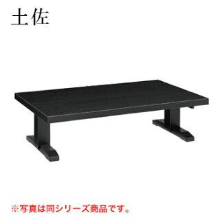 テーブル土佐シリーズブラックサイズ:W1200mm×D750mm×H340mm脚部:ZHB