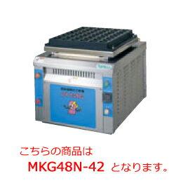 タニコー 自動回転たこ焼器 MKG48N-42【代引き不可】【業務用たこ焼き器】【たこやき器】【タコ焼き器】【自動回転たこ焼器】【電気たこ焼き器】