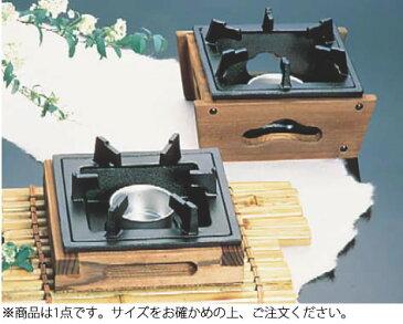 アルミ 民芸調コンロ(固形燃料皿付) 大 【こんろ コンロ 焜炉】【鍋料理】【業務用】