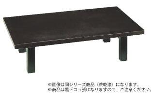 SA座卓(折脚)黒デコラ張1200×900×H330mm
