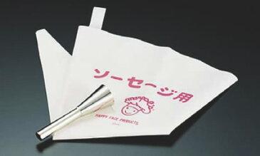 ソーセージ用口金セット(絞り袋付き) No.3100 ウィンナー用【ウィンナーメーカー】【ケーシング用品】【業務用】