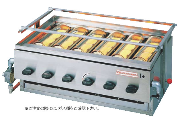 アサヒ黒潮 6号 SG-21K (ガス種:プロパン) LPガス【代引き不可】【焼き物器】【業務用】