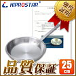 アルミフライパン 25cm 業務用 KIPROSTAR【パスタフライパン】【熱伝導率がいい魔法のようなフライパン!】【業務用】【あす楽】