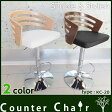 木製カウンターチェア バーチェア カウンターチェアー KC-20【カウンター椅子】【イス】【バーカウンター】【ウォルナット調】【あす楽】