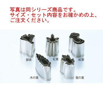 EBM 18-8 手造抜型 秋 松茸 #1【抜き型】【型抜き】【料理細工】【和食割烹】