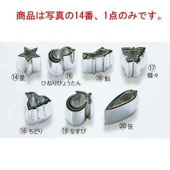 EBM 18-8 手造抜型 夏 星 #4【抜き型】【型抜き】【料理細工】【和食割烹】