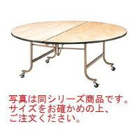 フライト円テーブルFRS1200【き】【テーブル】【円形テーブル】