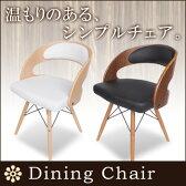 【送料無料】ダイニングチェアー モダン オシャレ 北欧 椅子 SC-04【椅子】【ダイニングチェア】【あす楽】